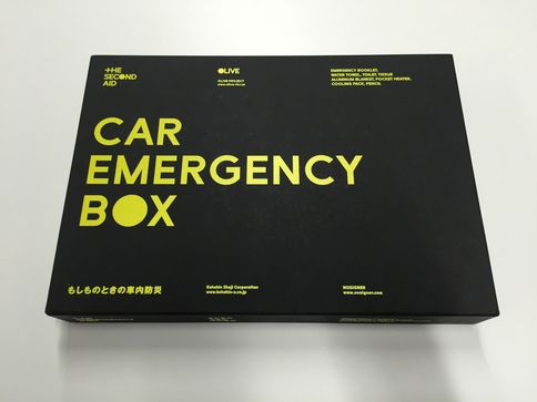 「CAR EMERGENCY BOX」