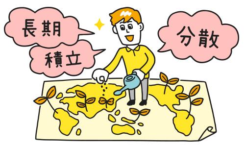 資産運用のキホン「長期・積立・分散」と、もうちょっとがんばりたい人向けの「コア・サテライト運用」とは?  (1/3):MONEYzine:資産運用とお金のこと、もっと身近に